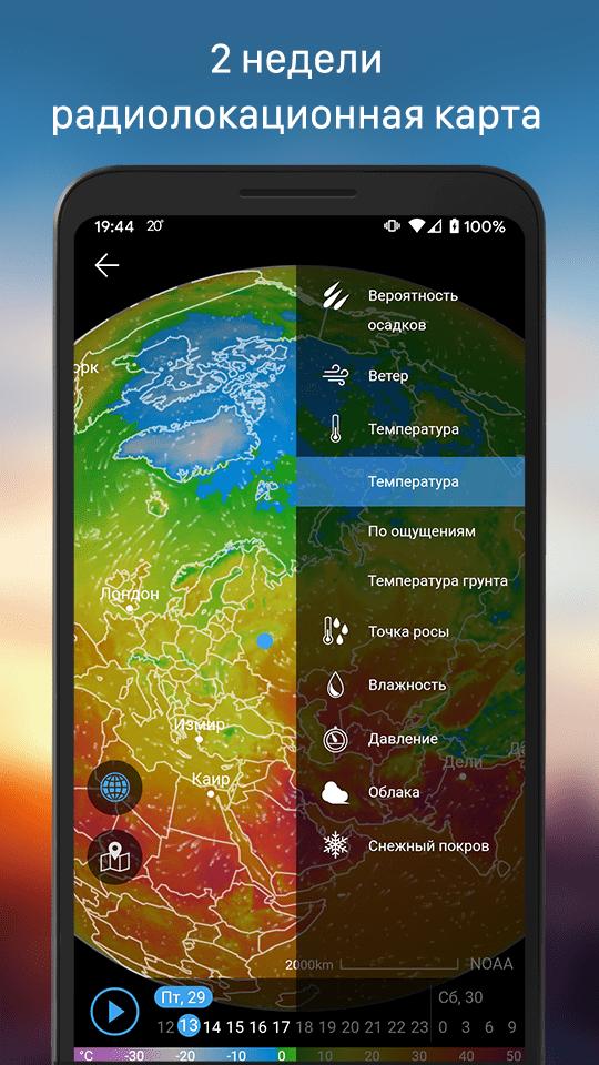 Pogoda Vidzhet скриншот 2