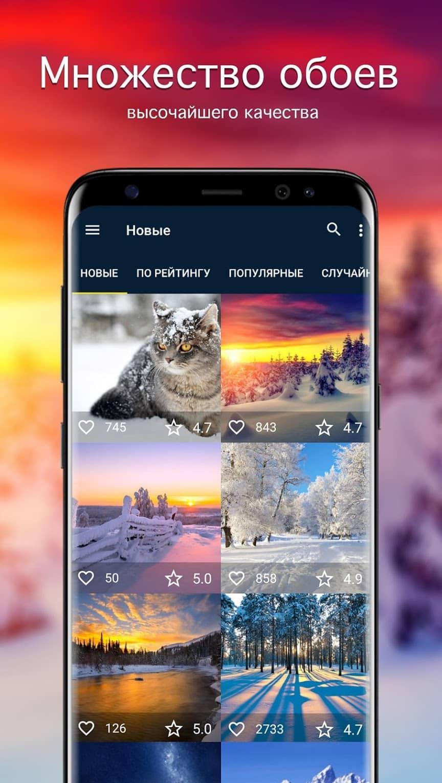 Zimnie oboi ot скриншот 1