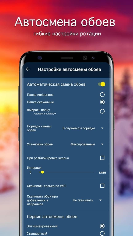 Zimnie oboi ot скриншот 4
