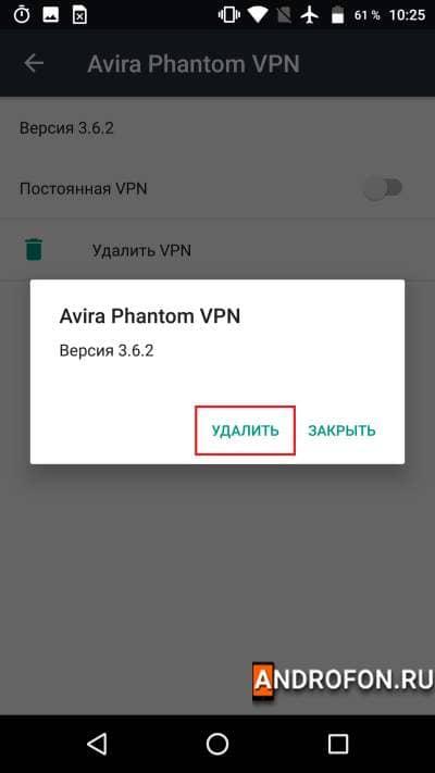 Подтверждение удалить VPN сервис.