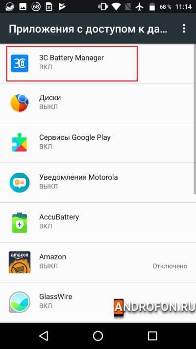 3C Battery Manager в списке программ для предоставления прав доступа данных.