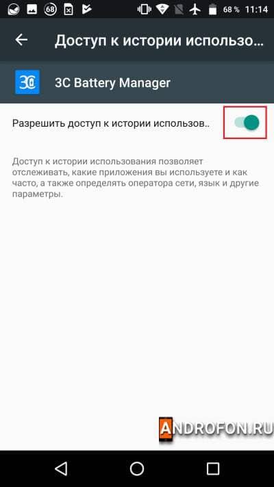 Активация разрешения для 3C Battery Manager.
