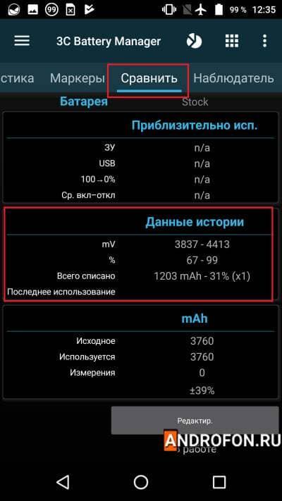 Измерение показателей емкости в 3C Battery Manager.