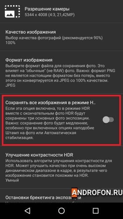 Сохранение фото в HDR.