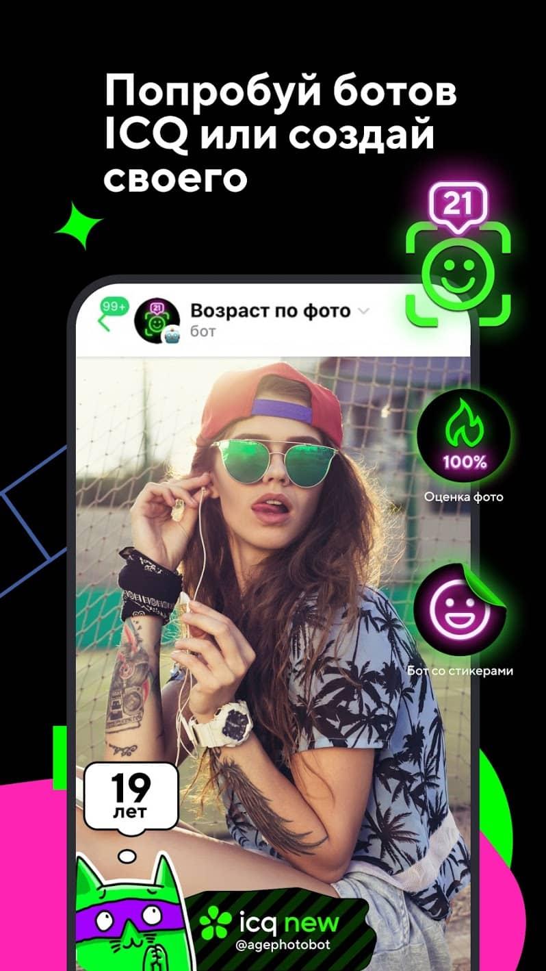 ICQ new скриншот 1
