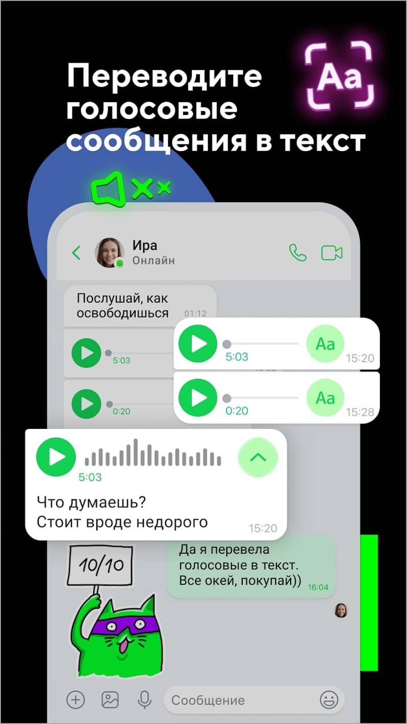 ICQ new скриншот 2