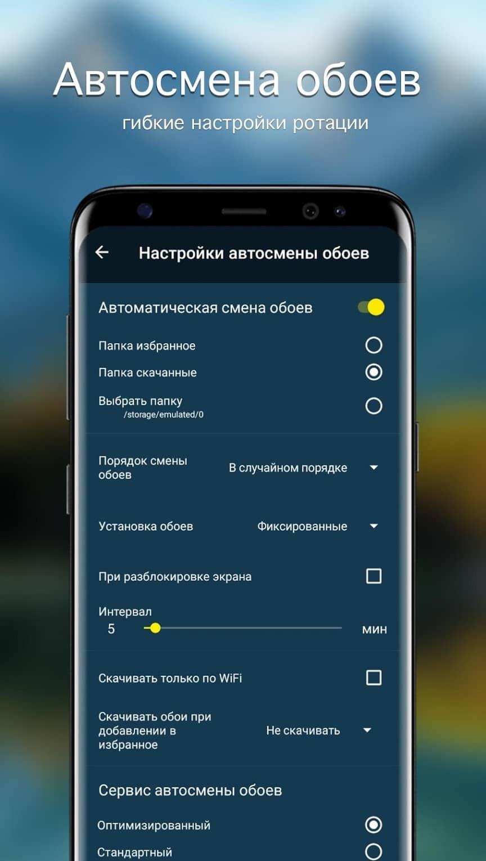 Oboi s gorami скриншот 4