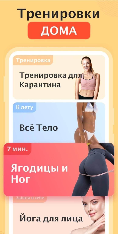 Fitnes dlja скриншот 1