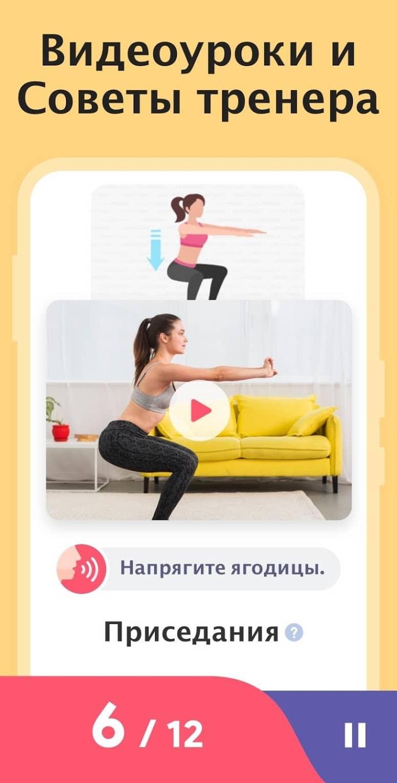Fitnes dlja скриншот 4