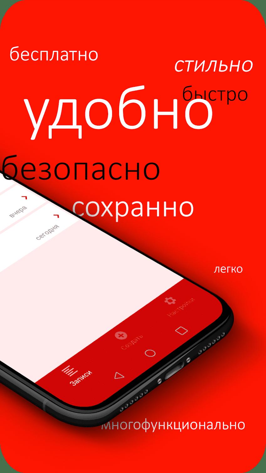 Krasnyj bloknot скриншот 2