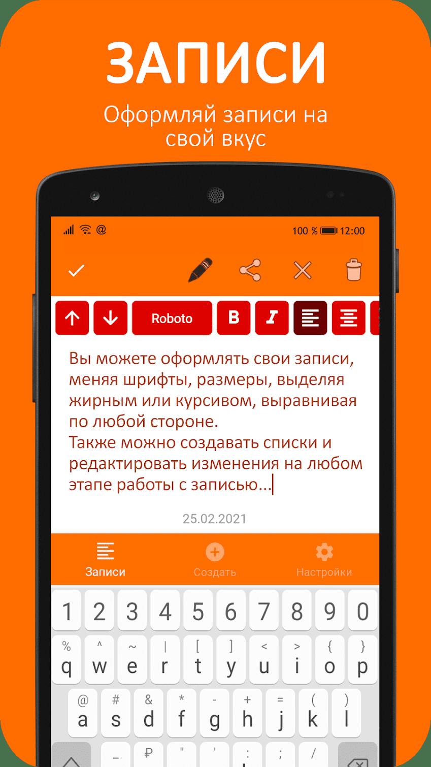 Krasnyj bloknot скриншот 3