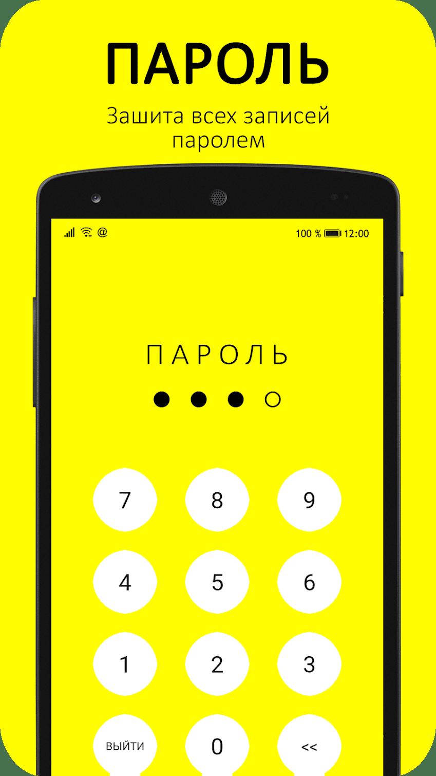 Krasnyj bloknot скриншот 4
