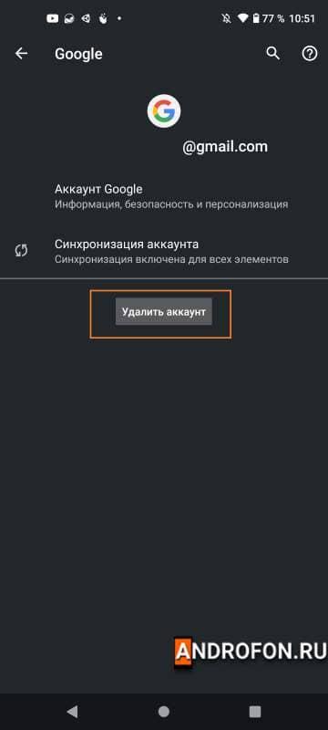 Удалить аккаунт