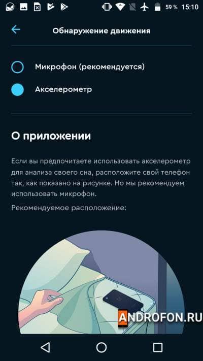 Будильник Sleep Cycle