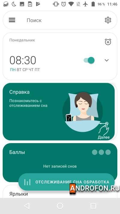 Sleep as Android отслеживание циклов сна