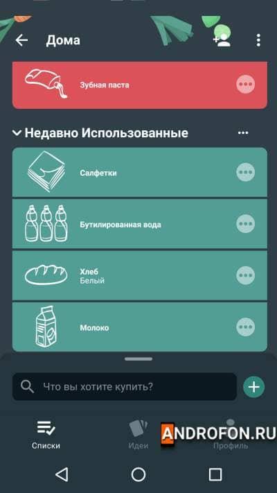 Список Bring! для покупки продуктов