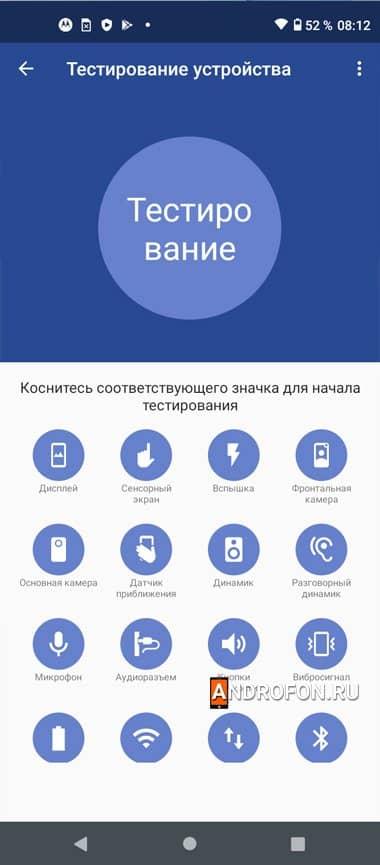 Приложение для проверки работоспособности Motorola G9 Power.