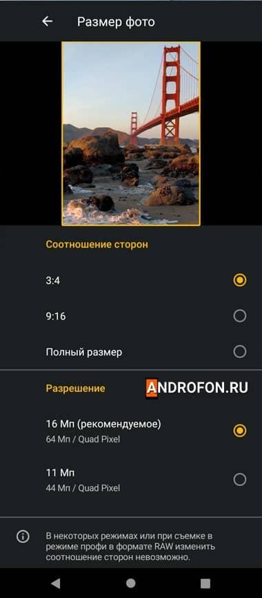 Разрешение основной камеры Motorola G9 Power.