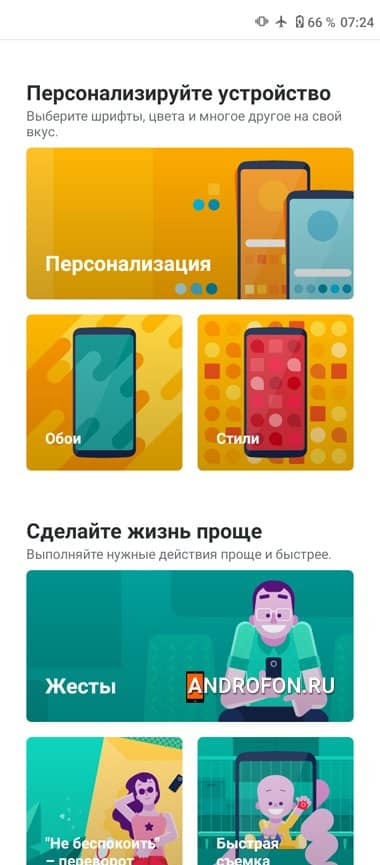 Жесты Мото Motorola G9 Power.